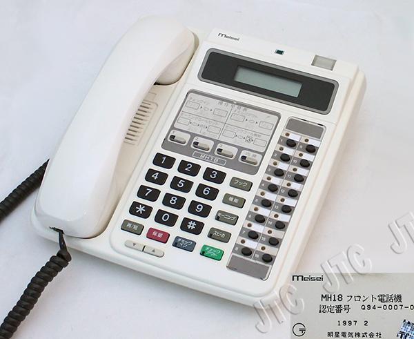 明星 MH18 フロント電話機