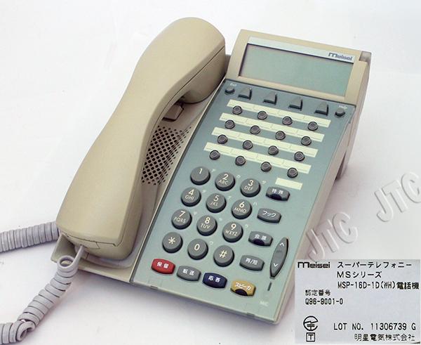 明星電気(meisei) MSP-16D-1D(WH) 16ボタン表示付TEL(WH)