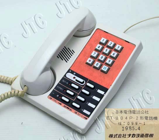 ナカヨ通信機 ET-104P-2形電話機