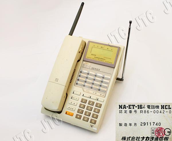 ナカヨ NA-ET-16i 電話機HCL