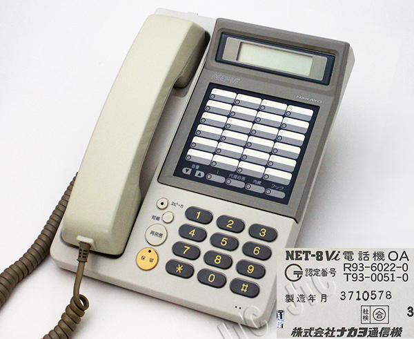 ナカヨ NET-8Vi 電話機 OA