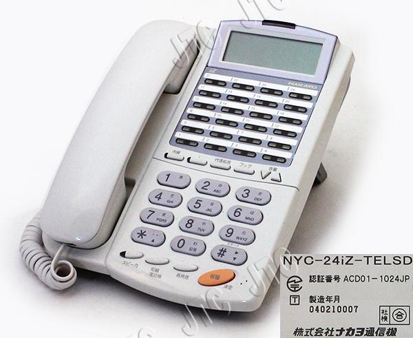 ナカヨ通信機 NYC-24iZ-TELSD 24釦標準電話機