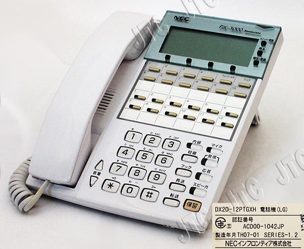 NEC DX2D-12PTGXH電話機(LG) 12ボタン多機能電話機漢字表示対応タイプ