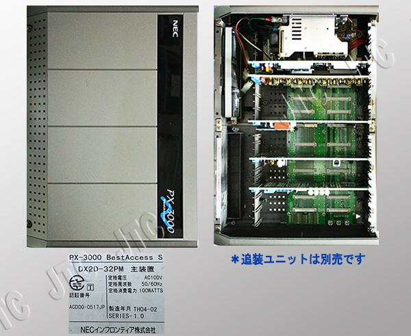 NEC DX2D-32PM PX-3000 BestAccess S 主装置