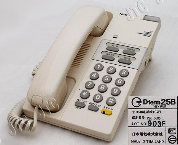日本電気 Dterm25B PBX専用 T-3640電話機(SW)