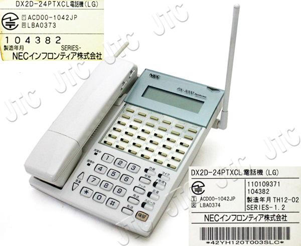 NEC DX2D-24PTXCL電話機(LG) 24ボタンカールコードレス電話機