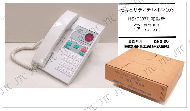 日本通信工業 セキュリティテレホン103 HS・D103T電話機