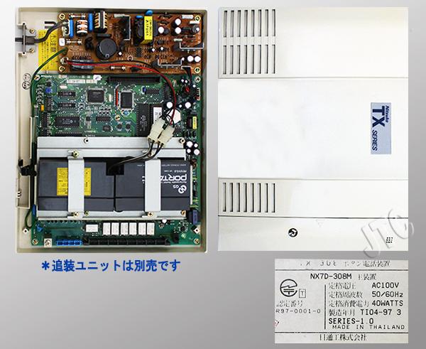 NX7D-308M主装置