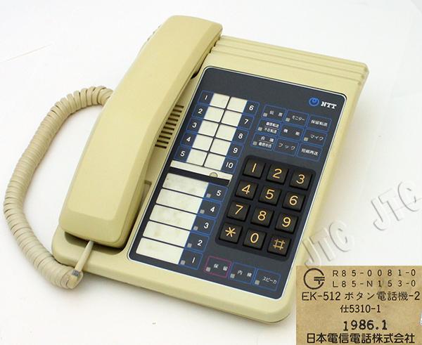 NTT EK-512ボタン電話機-2