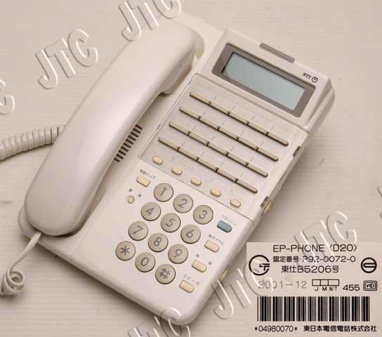 EP-PHONE (D20) 内線単独電話機20ワンタッチ