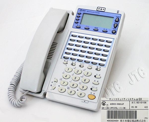 GX-<36>IPFSTEL-<1><W>   36ボタンISDN停電スター電話機(白)