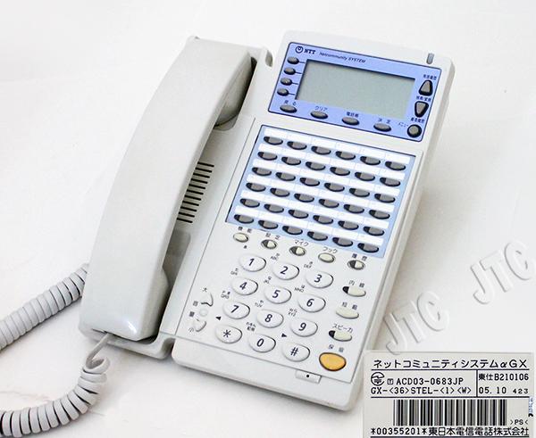 GX-<36>STEL-<1><W> 36ボタン標準スター電話機(白)