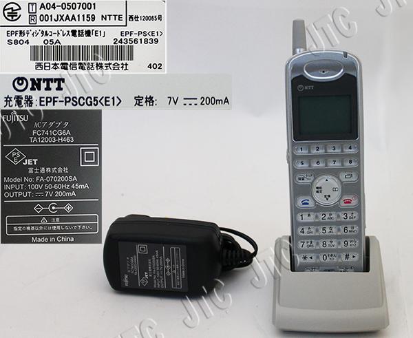 NTT EPF-PS(E1)+EPF-PSCG5(E1)+FC741CG6A EPF形ディジタルコードレス電話機「E1」