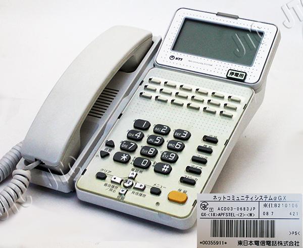 NTT GX-(18)APFSTEL-(2)(W) 18ボタンアナログ停電スター電話機(白)
