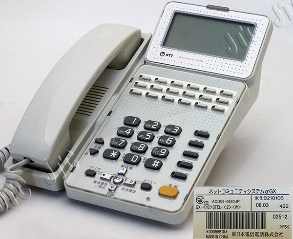 NTT GX-(18)STEL-(2)(W) GX-18ボタン標準スター電話機-「2」(白)