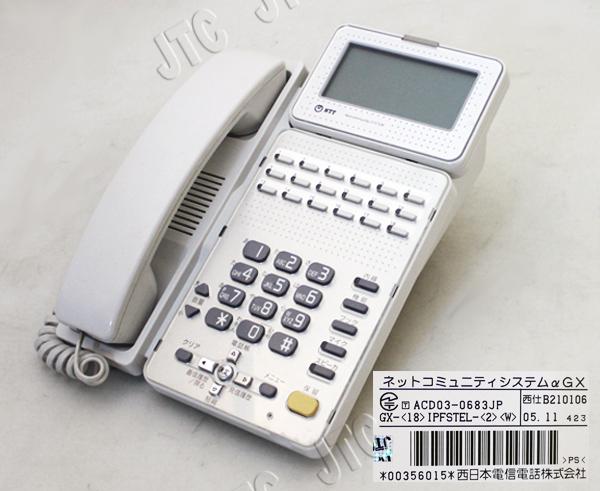NTT GX-(18)IPFSTEL-(2)(W) 18ボタンISDN停電スター電話機(白)