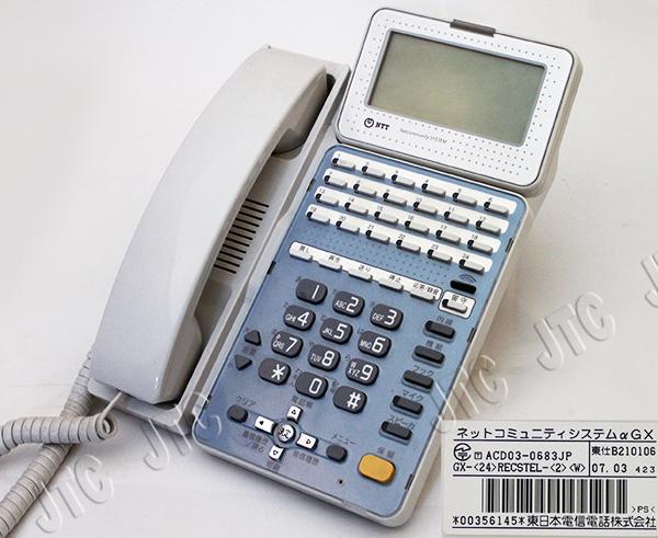 NTT GX-(24)RECSTEL-(2)(W) GX-24ボタン録音スター電話機-「2」(白)