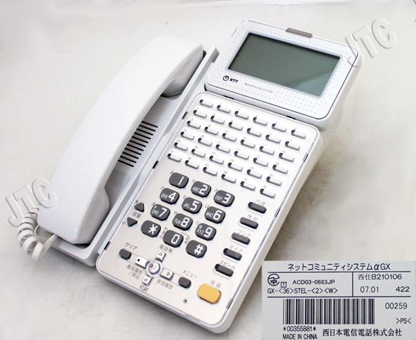 NTT GX-(36)STEL-(2)(W) 36ボタン標準スター電話機(白)