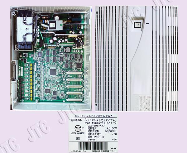 NTT GXS-SME-(1) ネットコミュニティシステムαGX typeS-「1」(スター)