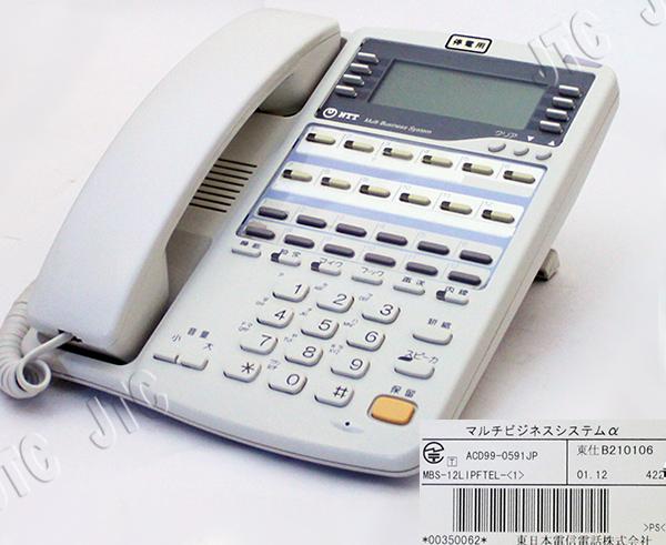 NTT MBS-12LIPFTEL-(1) 12外線バスISDN停電電話機