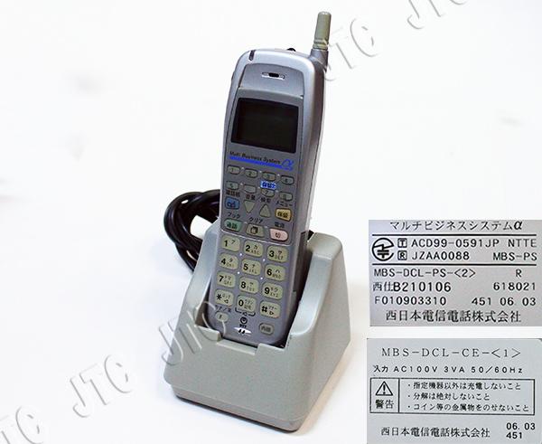 NTT MBS-DCL-PSSET-(2) ディジタルコードレスセット-「2」