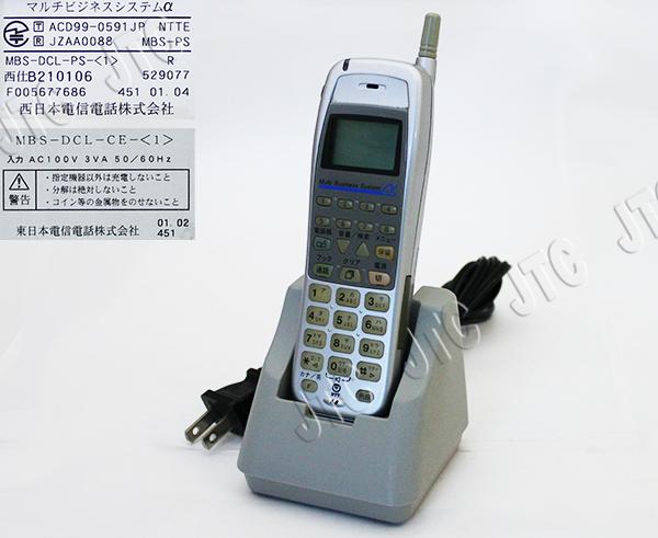 MBS-DCL-PSSET-(1) NTTディジタルコードレスセット