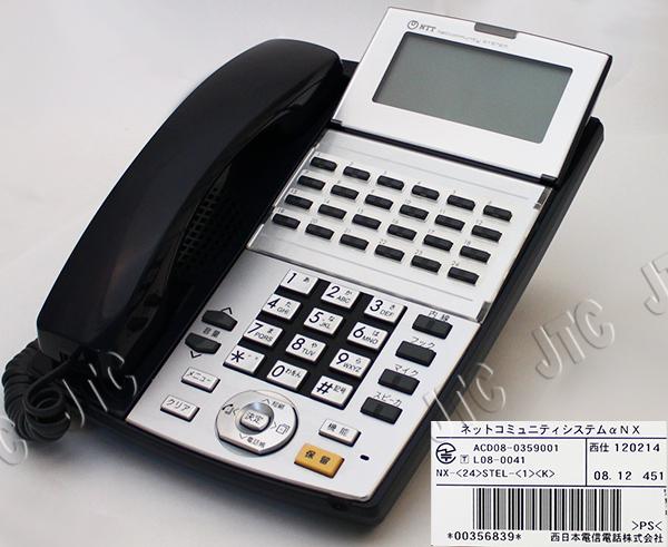 NTT NX-(24)STEL-(1)(K) NX-24キー標準スター電話機-[1](ネイビー)
