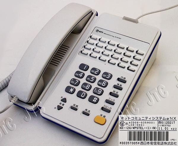 NTT NX-(24)WPSTEL-(1)(W) NX-「24」キー防水スター電話機-「1」(白)