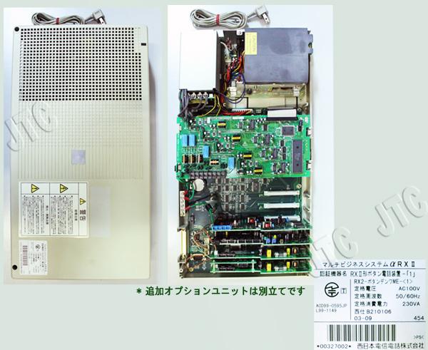 RX2-ボタンデンワME-(1) (V4.xx) αRX?主装置 (V4.xx)