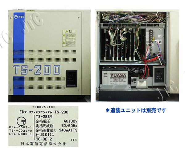TS-200 主装置 TS-288M