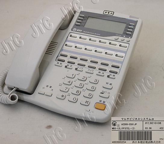 NTT MBS-12LIPFSTEL-(2) 12外線スターISDN停電電話機