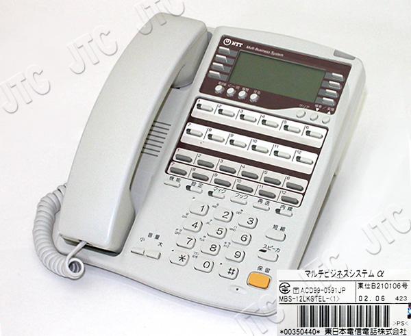 MBS-12LKSTEL-(1) 12外線スター漢字対応電話機