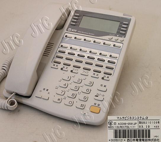 MBS-12LRECTEL-(1) 12外線バス録音電話機