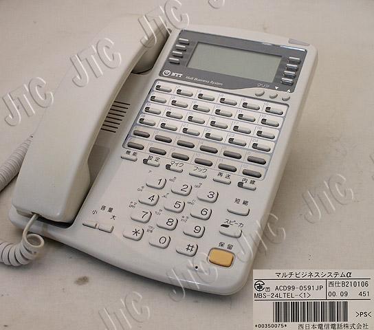 MBS-24LTEL-(1) 24外線バス標準電話機