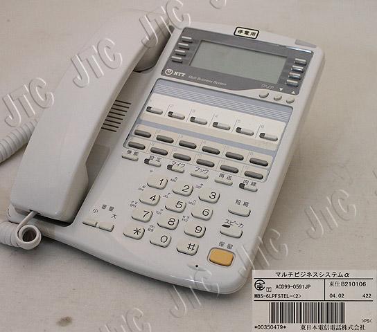 NTT MBS-6LPFSTEL-(2) 6外線スター停電電話機