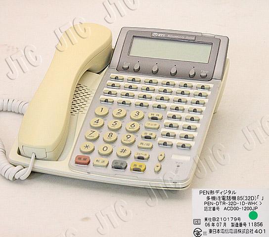 PEN-DTR-32D-1D-WH() PEN形ディジタル多機能電話機85(32D)「」 NTT PBX