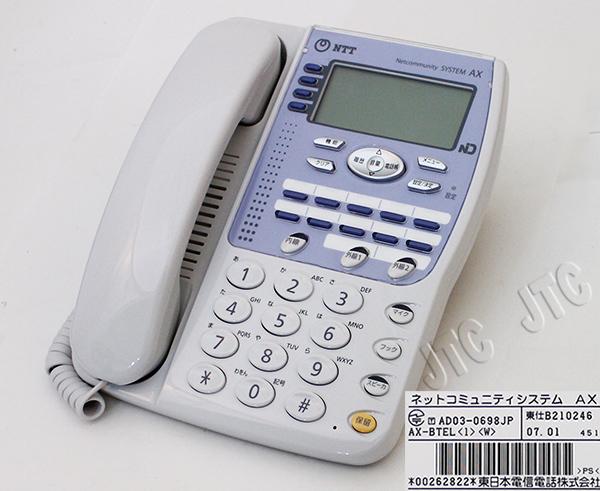 NTT AX-BTEL(1)(W) AX-標準電話機(白)