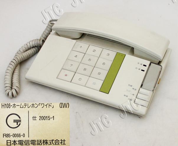 H106-ホームテレホン「ワイド」(IW)