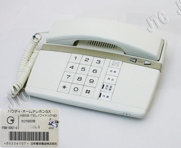 NTT ハウディ・ホームテレホンSX HB106-TEL(ワイド)(FW)