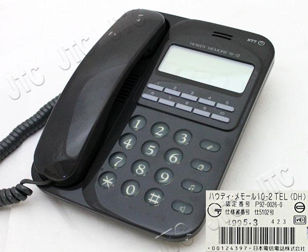 NTT ハウディ・メモール 10-2 TEL (DH)