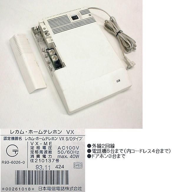 NTT レカム・ホームテレホンVX S/Dタイプ VX-ME