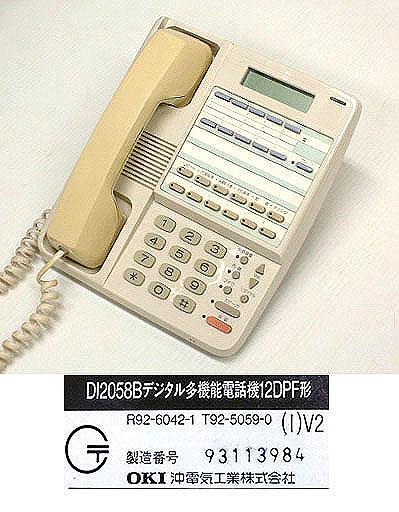 oki 沖電気 DI2058Bデジタル多機能電話機12DPF形(I)V2 12ボタン停電対応表示付電話機 MKT/S-12DPF(アイボリー)V2