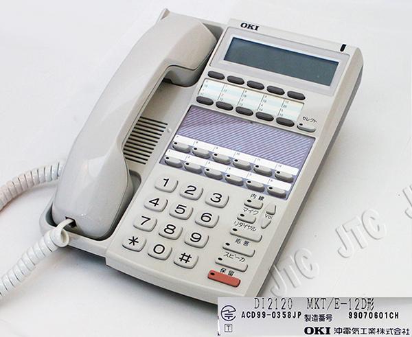 MKT/E-12D(DI2120) 12回線用表示付電話機