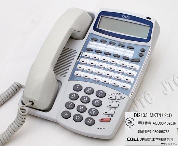 OKI(沖電気) DI2133 MKT/U-24D電話機