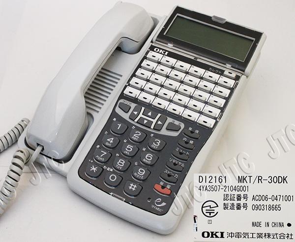 沖電気 DI2161 MKT/R-30DK電話機