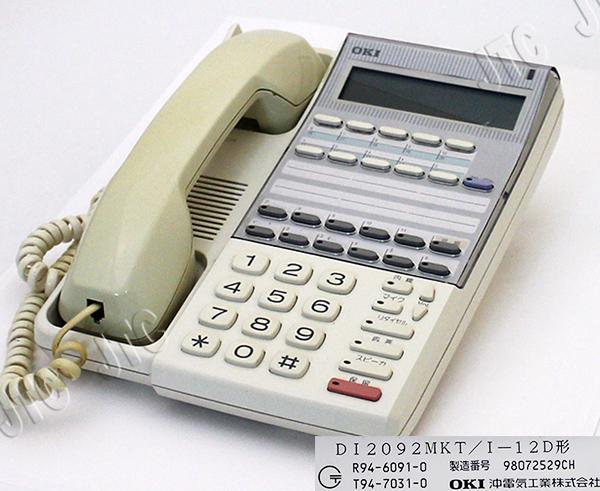 oki 沖電気 DI2092 MKT/I-12D形 12回線ディスプレイ付電話機