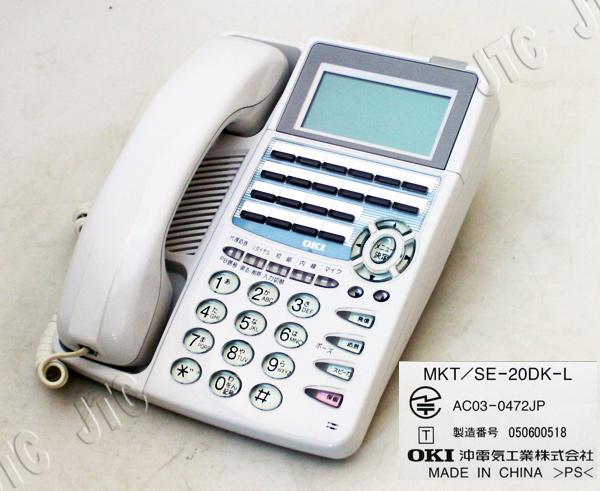 OKI(沖電気) MKT/SE-20DK-L 漢字対応電話機