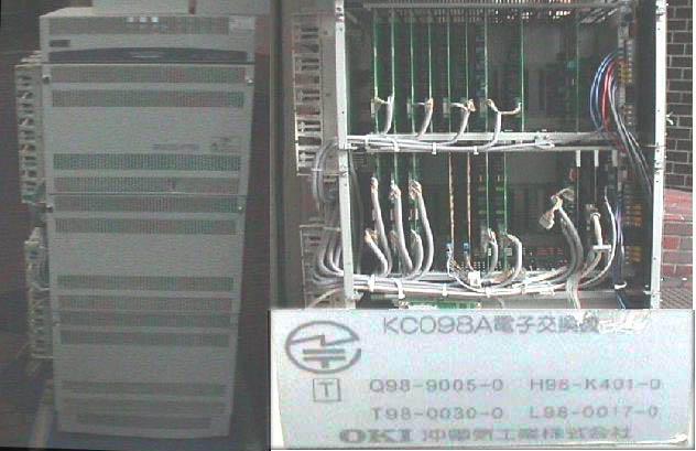 KC098A電子交換機 沖電気工業