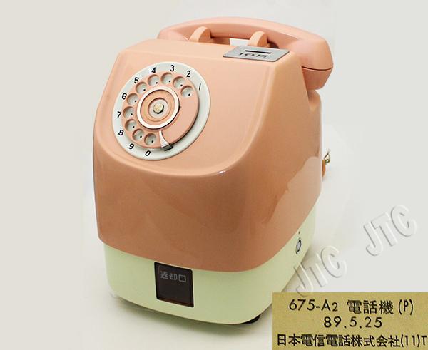 NTT 675-A2 電話機(P) 大型ダイヤル式ピンク電話