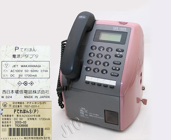 公衆電話機 PテレホンS(P)